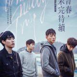 Movie, 글로리데이(韓國, 2015) / 青春,未完待續(台灣) / 衝出不歸路(香港) / Glory Day(英文) / 光辉岁月(網路), 電影海報, 台灣