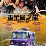Movie, Hevi reissu(芬蘭, 2018) / 重金屬之旅(台灣) / Heavy Trip(英文), 電影海報, 台灣