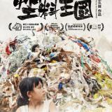 Movie, 塑料王国(中國, 2016) / 塑料王國(台灣) / Plastic China(英文) / 被和諧(網路), 電影海報, 台灣