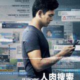 Movie, Searching(美國, 2018) / 人肉搜索(台灣) / 人肉搜尋(香港) / 网络谜踪(網路), 電影海報, 台灣