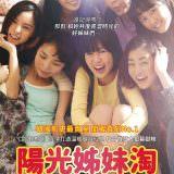 Movie, 써니(韓國, 2011) / 陽光姊妹淘(台灣) / 陽光姊妹淘(香港) / Sunny(英文), 電影海報, 台灣