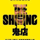 Movie, The Shining(英國, 1980) / 鬼店(台灣) / 闪灵(網路), 電影海報, 台灣