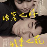 Movie, 寝ても覚めても(日本, 2018) / 睡著也好醒來也罷(台) / ASAKO I & II(英文) / 夜以继日(網路), 電影海報, 台灣