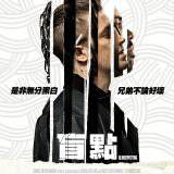 Movie, Blindspotting(美國, 2018) / 盲點(台), 電影海報, 台灣