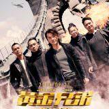 Movie, 黃金兄弟(香港, 2018) / 黃金兄弟(台) / Golden Job(英文), 電影海報, 台灣