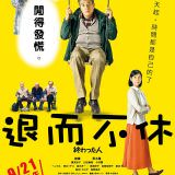 Movie, 終わった人(日本, 2018) / 退而不休(台) / Life in Overtime(英文) / 无用之人(網路), 電影海報, 台灣