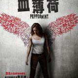 Movie, Peppermint(美國, 2018) / 血薄荷(台) / 薄荷殺姬(香港) / 薄荷(網路), 電影海報, 台灣