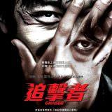 Movie, 추격자(韓國, 2008) / 追擊者(台) / The Chaser(英文), 電影海報, 台灣