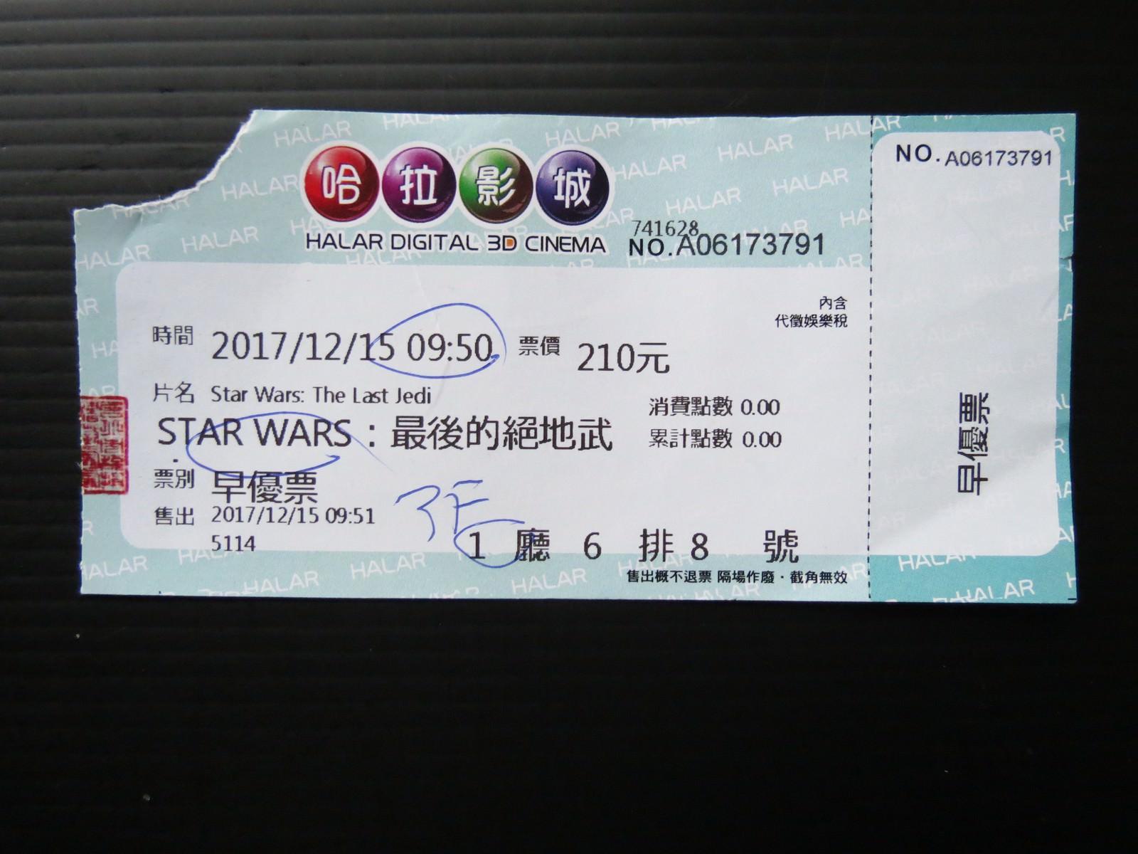 Movie, Star Wars: The Last Jedi(美國, 2017) / STAR WARS:最後的絕地武士(台灣) / 星球大战8:最后的绝地武士(中國) / 星球大戰:最後絕地武士(香港), 電影票