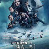 Movie, Rogue One: A Star Wars Story(美國, 2016) / 星際大戰外傳:俠盜一號(台灣.香港) / 星球大战外传:侠盗一号(中國), 電影海報, 中國