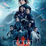 Movie, Rogue One: A Star Wars Story(美國, 2016) / 星際大戰外傳:俠盜一號(台灣.香港) / 星球大战外传:侠盗一号(中國), 電影海報, 韓國