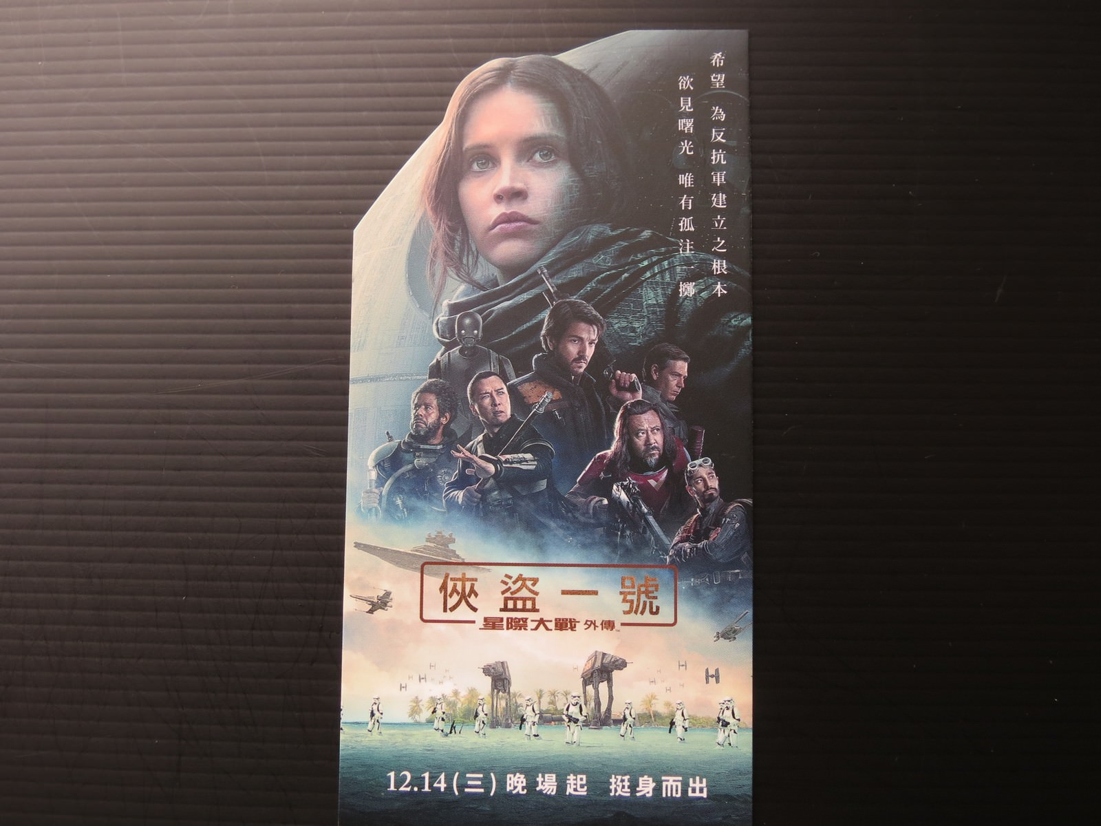 Movie, Rogue One: A Star Wars Story(美國, 2016) / 星際大戰外傳:俠盜一號(台灣.香港) / 星球大战外传:侠盗一号(中國), 特映會邀請卡
