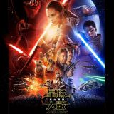 Movie, Star Wars: The Force Awakens(美國, 2015) / STAR WARS:原力覺醒(台灣) / 星球大战:原力觉醒(中國) / 星球大戰:原力覺醒(香港), 電影海報, 香港
