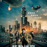 Movie, Maze Runner: The Death Cure(美國, 2018) / 移動迷宮:死亡解藥(台灣.香港) / 移动迷宫3:死亡解药(中國), 電影海報, 台灣