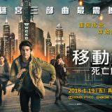 Movie, Maze Runner: The Death Cure(美國, 2018) / 移動迷宮:死亡解藥(台灣.香港) / 移动迷宫3:死亡解药(中國), 電影海報, 台灣, 橫版
