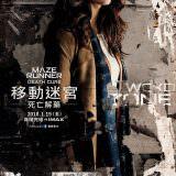 Movie, Maze Runner: The Death Cure(美國, 2018) / 移動迷宮:死亡解藥(台灣.香港) / 移动迷宫3:死亡解药(中國), 電影海報, 台灣, 角色
