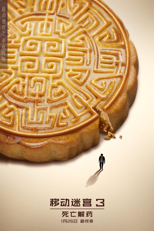 Movie, Maze Runner: The Death Cure(美國, 2018) / 移動迷宮:死亡解藥(台灣.香港) / 移动迷宫3:死亡解药(中國), 電影海報, 中國