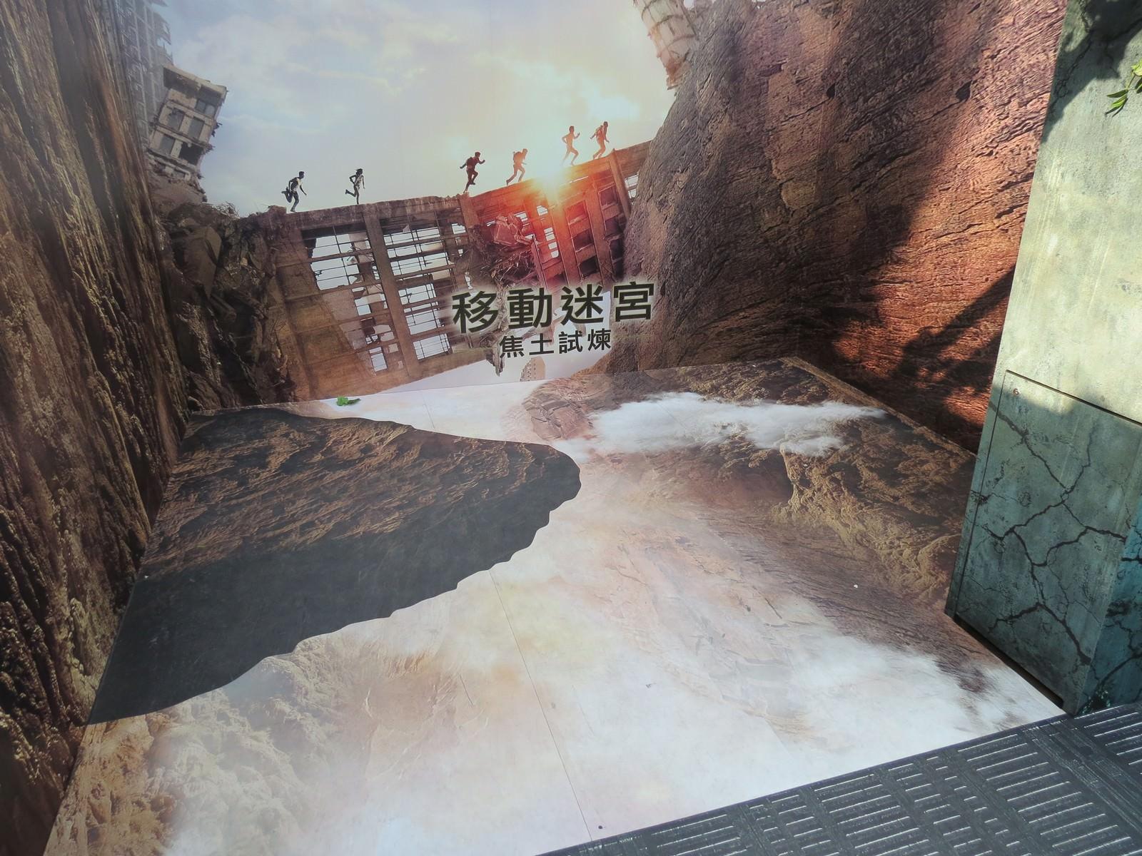 Movie, Maze Runner: The Death Cure(美國, 2018) / 移動迷宮:死亡解藥(台灣.香港) / 移动迷宫3:死亡解药(中國), 廣告看板, 三創數位生活園區