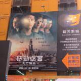 Movie, Maze Runner: The Death Cure(美國, 2018) / 移動迷宮:死亡解藥(台灣.香港) / 移动迷宫3:死亡解药(中國), 廣告看板, 台北新光影城