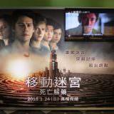 Movie, Maze Runner: The Death Cure(美國, 2018) / 移動迷宮:死亡解藥(台灣.香港) / 移动迷宫3:死亡解药(中國), 廣告看板, 哈拉影城