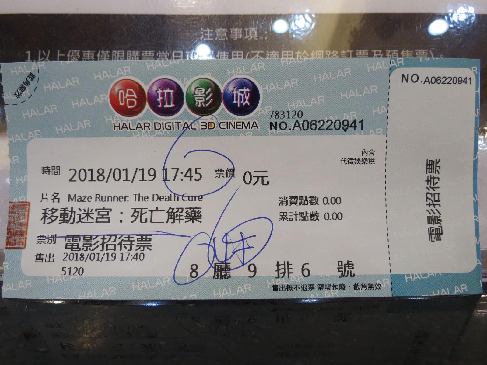 Movie, Maze Runner: The Death Cure(美國, 2018) / 移動迷宮:死亡解藥(台灣.香港) / 移动迷宫3:死亡解药(中國), 電影票