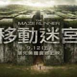 Movie, The Maze Runner(美國, 2014) / 移動迷宮(台灣.香港) / 移动迷宫(中國), 電影海報, 台灣, 橫版