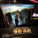 Movie, The Maze Runner(美國, 2014) / 移動迷宮(台灣.香港) / 移动迷宫(中國), 電影海報, 廣告看板, 美麗華大直影城