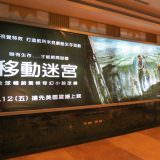 Movie, The Maze Runner(美國, 2014) / 移動迷宮(台灣.香港) / 移动迷宫(中國), 電影海報, 廣告看板, 喜滿客京華影城