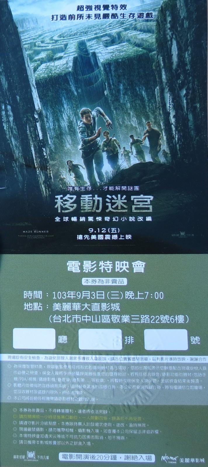 Movie, The Maze Runner(美國, 2014) / 移動迷宮(台灣.香港) / 移动迷宫(中國), 電影海報, 廣告看板, 特映會電影票