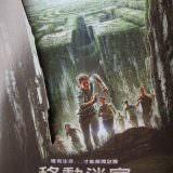 Movie, The Maze Runner(美國, 2014) / 移動迷宮(台灣.香港) / 移动迷宫(中國), 電影DM