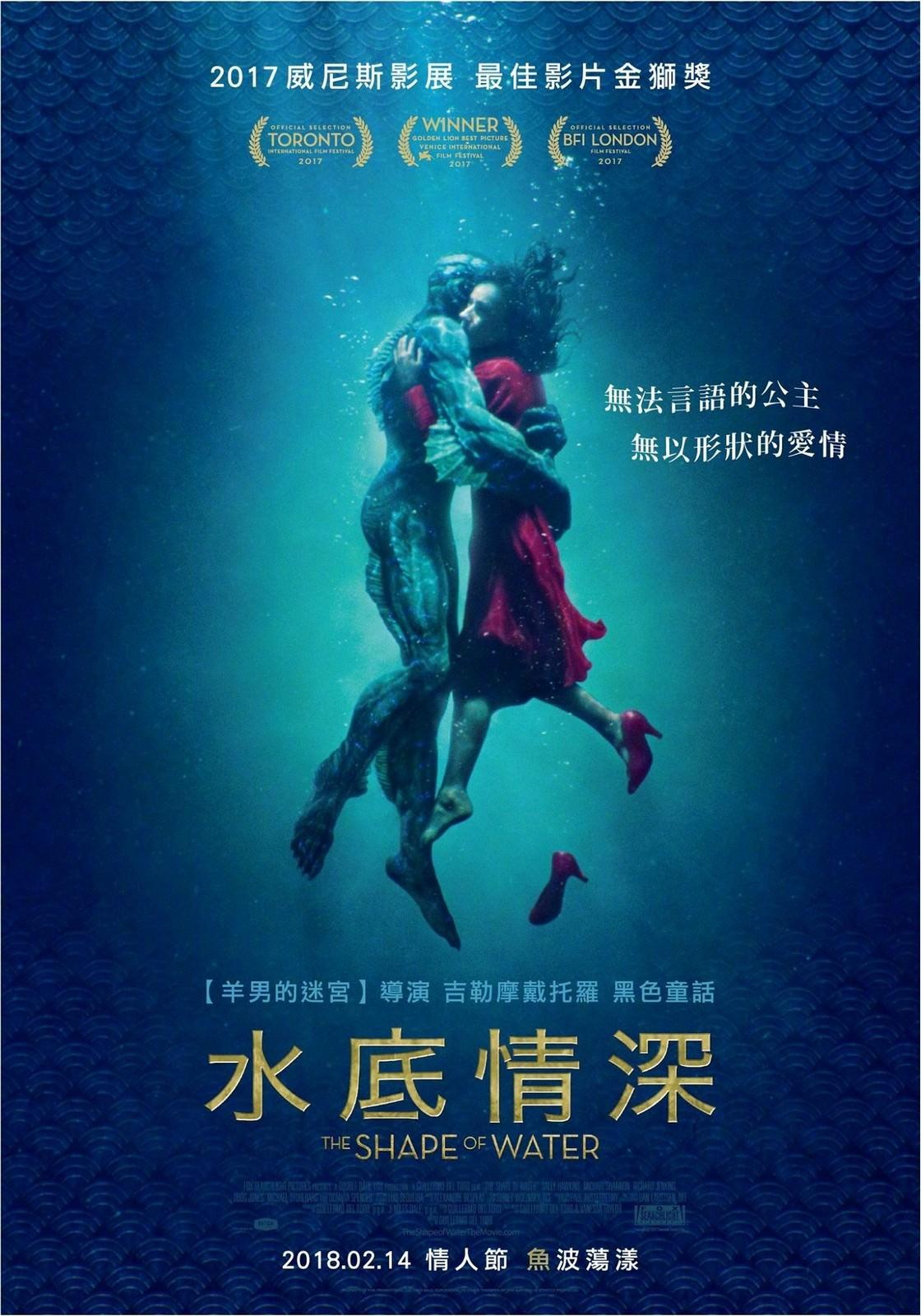 Movie, The Shape of Water(美國, 2017) / 水底情深(台灣) / 忘形水(香港) / 水形物语(網路), 電影海報, 台灣