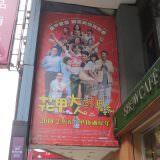 Movie, 花甲大人轉男孩(台灣, 2018) / Back to the good times(英文), 廣告看板, 今日秀泰影城