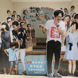 Movie, 花甲大人轉男孩(台灣, 2018) / Back to the good times(英文), 廣告看板, 欣欣秀泰影城