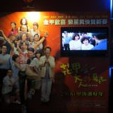 Movie, 花甲大人轉男孩(台灣, 2018) / Back to the good times(英文), 廣告看板, 美麗華大直影城