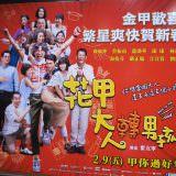 Movie, 花甲大人轉男孩(台灣, 2018) / Back to the good times(英文), 廣告看板, 喜樂時代影城