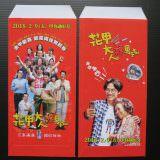 Movie, 花甲大人轉男孩(台灣, 2018) / Back to the good times(英文), 電影宣傳品