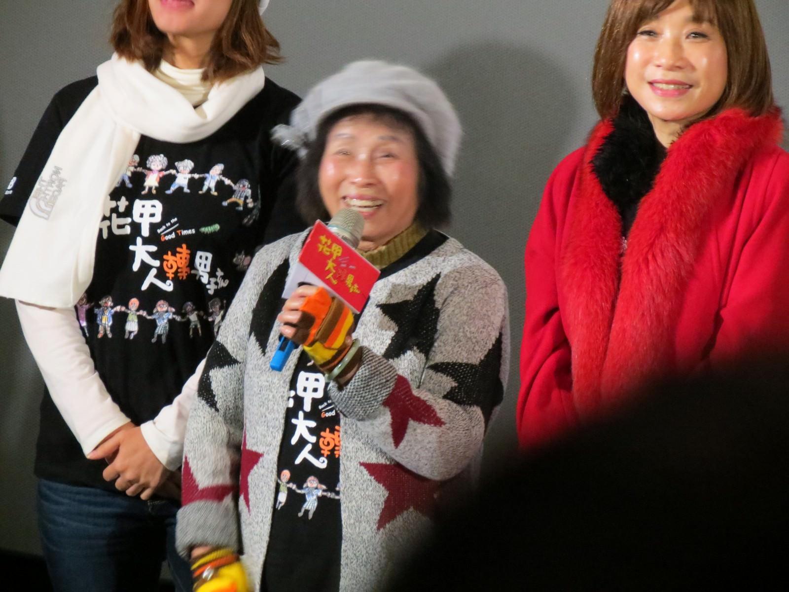 Movie, 花甲大人轉男孩(台灣, 2018) / Back to the good times(英文), 特映會, 導演與演員出席首映會