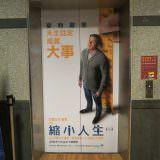 Movie, Downsizing(美國, 2017) / 縮小人生(台灣) / 縮水人間(香港), 廣告看板, 喜樂時代影城