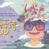 Movie, 美力台灣3D(台灣, 2017) / Formosa(英文), 電影DM