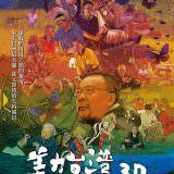 Movie, 美力台灣3D(台灣, 2017) / Formosa(英文), 電影海報, 台灣