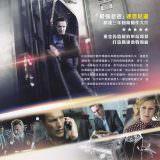Movie, The Commuter(美國, 2018) / 疾速救援(台灣) / 通勤营救(中國) / 追命列車(香港), 電影DM