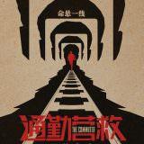 Movie, The Commuter(美國, 2018) / 疾速救援(台灣) / 通勤营救(中國) / 追命列車(香港), 電影海報, 中國, 前導