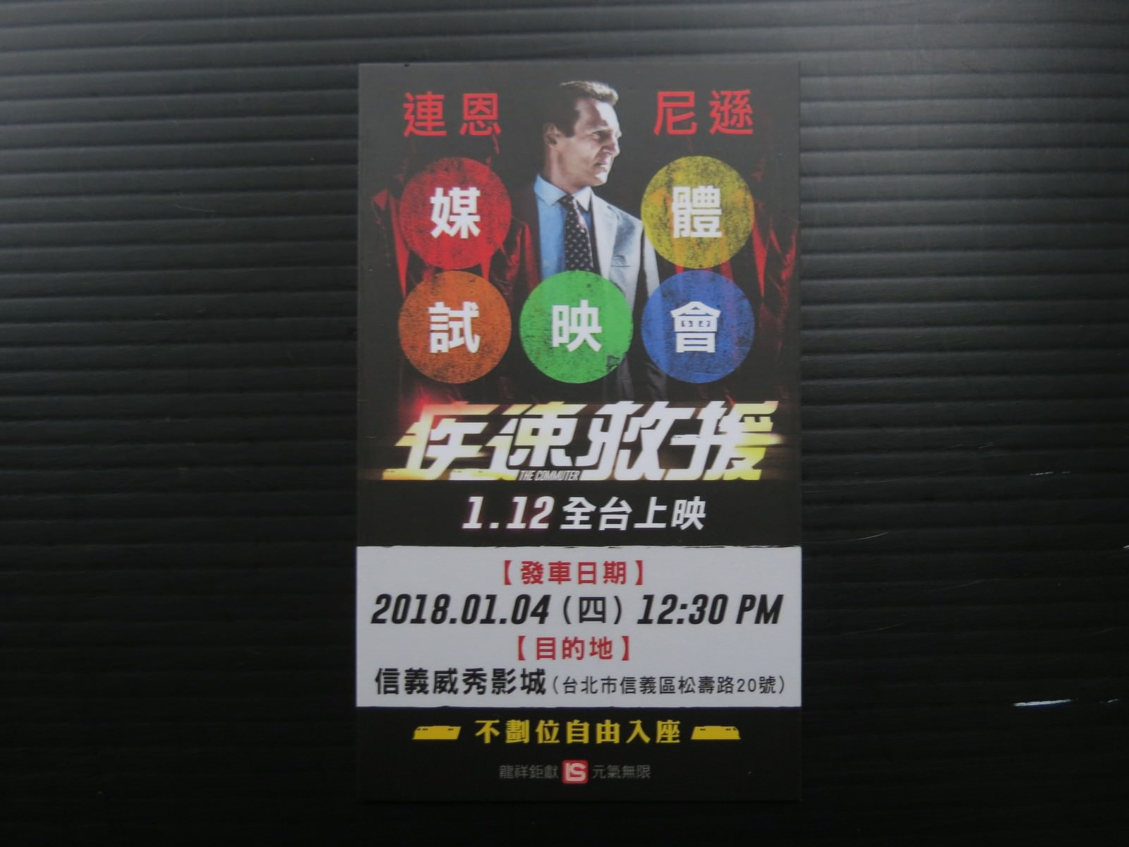 Movie, The Commuter(美國, 2018) / 疾速救援(台灣) / 通勤营救(中國) / 追命列車(香港), 特映特殊票