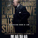 Movie, Darkest Hour(英國, 2017) / 最黑暗的時刻(台灣) / 至暗时刻(中國) / 黑暗對峙(香港), 電影海報, 香港