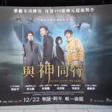 Movie, 신과 함께: 죄와 벌(韓國, 2017) / 與神同行(台灣) / Along with the Gods: The Two Worlds(英文), 特映會現場(in89 豪華數位影城)