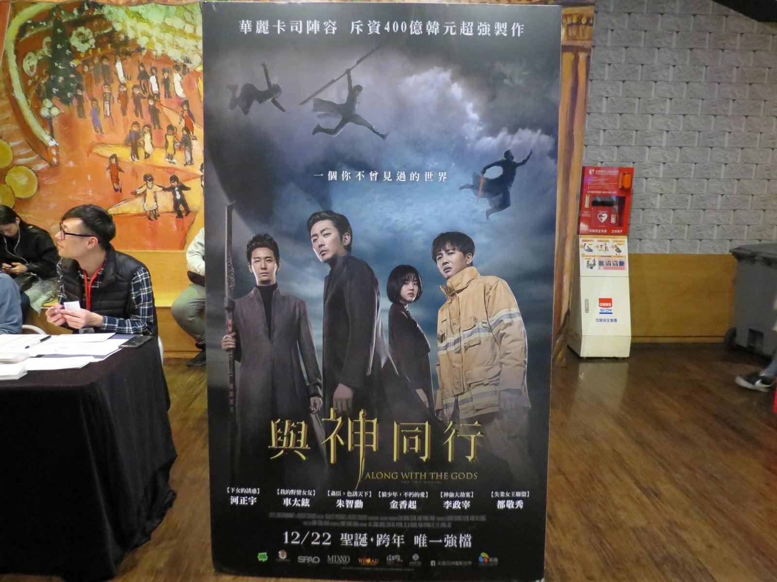 Movie, 신과 함께: 죄와 벌(韓國, 2017) / 與神同行(台灣) / Along with the Gods: The Two Worlds(英文), 特映會現場