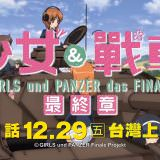 Movie, ガールズ&パンツァー 最終章 第1話(日本, 2017) / 少女與戰車最終章:第一話(台灣) / Girls & Panzer The Final Chapter One(英文), 電影海報, 台灣, 橫版