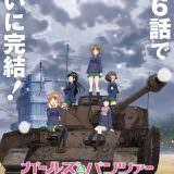 Movie, ガールズ&パンツァー 最終章 第1話(日本, 2017) / 少女與戰車最終章:第一話(台灣) / Girls & Panzer The Final Chapter One(英文), 電影海報, 日本