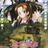 Movie, ガールズ&パンツァー 最終章 第1話(日本, 2017) / 少女與戰車最終章:第一話(台灣) / Girls & Panzer The Final Chapter One(英文), 電影DM