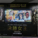 Movie, Molly's Game(美國, 2017) / 決勝女王(台灣) / 莫莉遊戲(香港) / 茉莉牌局(網路), 廣告看板, 捷運西門站